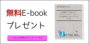 Ebookblogsyukyaku