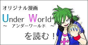 underworldbaner
